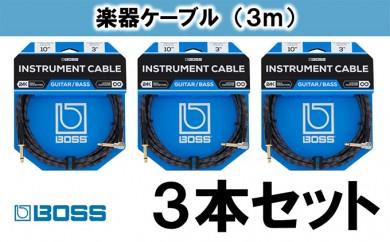 [№5786-2043]【BOSS純正】楽器ケーブル 3m 片L字型/BIC-10A 3本セット