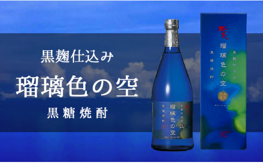 B-19 【徳之島の黒糖焼酎】瑠璃色の空