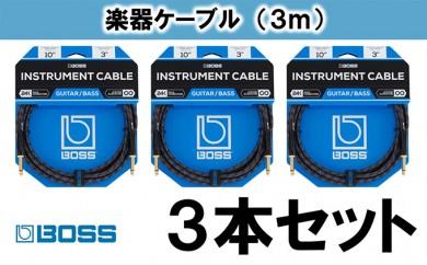 [№5786-2044]【BOSS純正】楽器ケーブル 3m/BIC-10 3本セット
