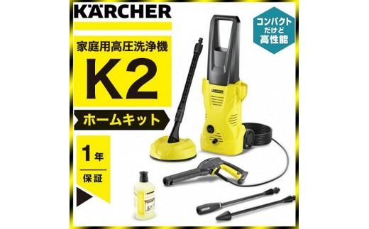 30-050-002.ケルヒャー 高圧洗浄機K2 ホームキット
