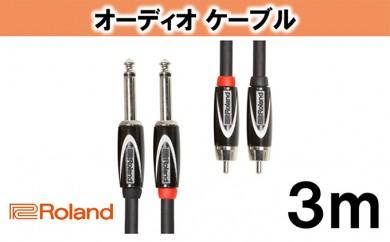 [№5786-2013]【Roland純正】オーディオケーブル 3m/RCC-10-2R28