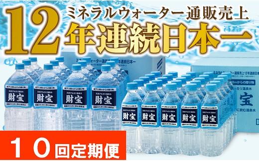 J-1 【10回定期便】天然アルカリ温泉水2L×12本+500ml×25本