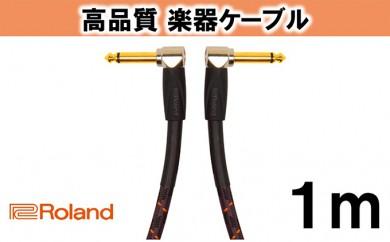 [№5786-2009]【Roland純正】高品質楽器ケーブル 1m/RIC-G3AA