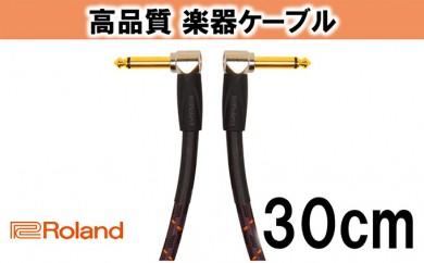 [№5786-2004]【Roland純正】高品質楽器ケーブル 30cm/RIC-G1AA