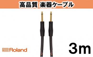 [№5786-2000]【Roland純正】高品質楽器ケーブル 3m/RIC-G10