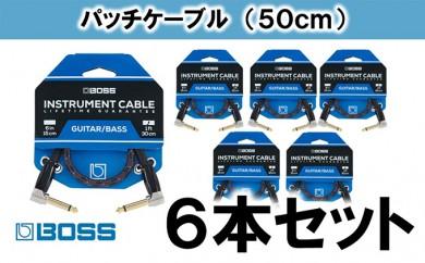 [№5786-2042]【BOSS純正】パッチケーブル 30cm/BIC-1AA 6本セット