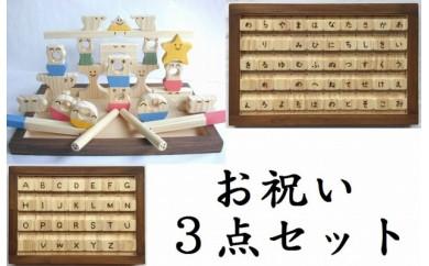 木のおもちゃ「コロポコ積木パズル(スーパー)&ひらがなとカタカナ&アルファベット大文字と小文字のブロックパズル」3点セット