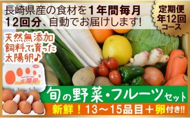 ☆定期便 年12回☆ 長崎県産 旬の野菜・フルーツセット【こだわり卵6個付き】 野菜・フルーツを13品目から15品目 詰め合わせ 毎月お届け