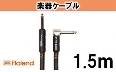 [№5786-1999]【Roland純正】楽器ケーブル 1.5m/RIC-B5A
