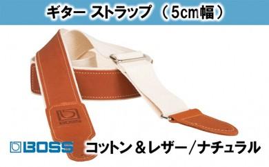 [№5786-2060]【BOSS純正】布製ギターストラップ/5cm幅/ナチュラルBSC-20-NAT