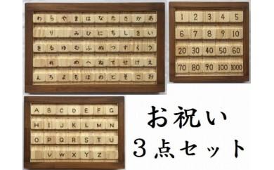 木のおもちゃ「ひらがなとカタカナ&洋数字と漢数字&アルファベット大文字と小文字のブロックパズル」3点セット