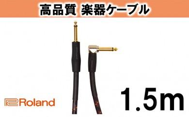 [№5786-2011]【Roland純正】高品質楽器ケーブル 1.5m/RIC-G5A