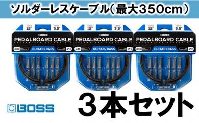 [№5786-2048]【BOSS純正】ソルダーレスケーブルキット 350cm/BCK-12 3本