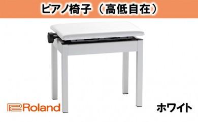 [№5786-2071]【Roland】高低自在ピアノチェア/BNC-05WH-T