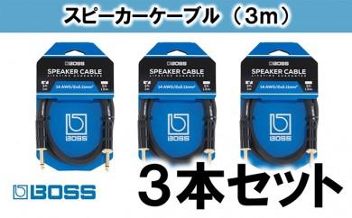[№5786-2040]【BOSS純正】スピーカーケーブル 1.5m/BSC-5 3本セット