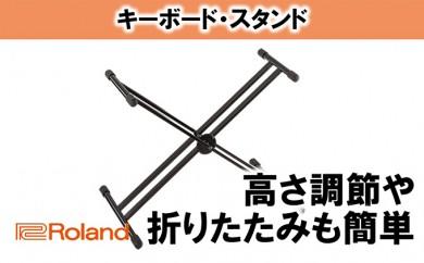 [№5786-2076]【Roland】キーボードスタンド/KS-16