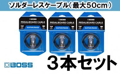 [№5786-2046]【BOSS純正】ソルダーレスケーブルキット 50cm/BCK-2 3本