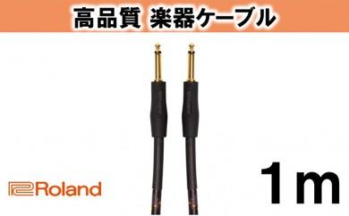 [№5786-2008]【Roland純正】高品質楽器ケーブル 1m/RIC-G3