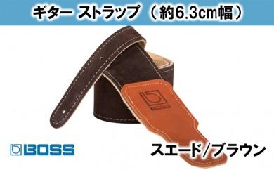 [№5786-2055]【BOSS純正】スエード製ギターストラップ6.3cm幅ブラウンBSS-25