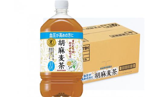 C-81.【トクホ・特保】サントリー胡麻麦茶 1.05リットル×12本