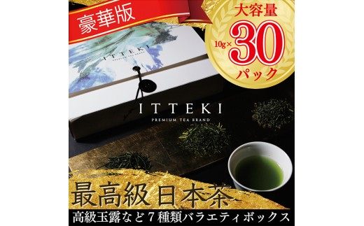 B67 ★高級★お茶ブランド「ITTEKI」ボックスセット(豪華版)