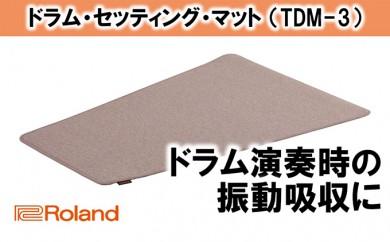 [№5786-2063]【Roland】ドラム・セッティング・マット S/TDM-3