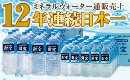 A-39 天然アルカリ温泉水 2Lペットボトル×12本&500mlペットボトル×25本