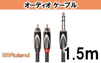 [№5786-2037]【Roland純正】オーディオケーブル 1.5m/RCC-5-TR2RV2
