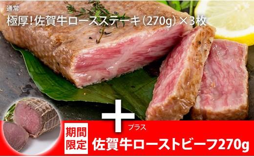 D-33 【期間限定】佐賀牛ロースステーキ810gプラス佐賀牛ローストビーフ250g