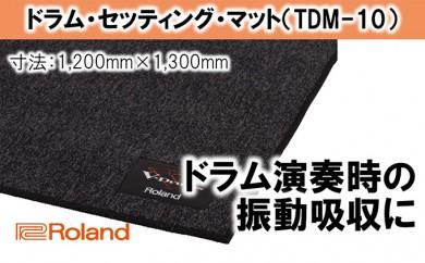[№5786-2064]【Roland】ドラム・セッティング・マット M/TDM-10