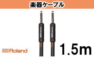 [№5786-1998]【Roland純正】楽器ケーブル 1.5m/RIC-B5