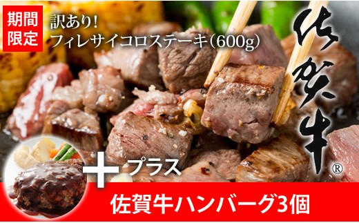 C-12 【期間限定】訳あり!佐賀牛サイコロステーキ「フィレ肉」600gプラス佐賀牛ハンバーグ3個