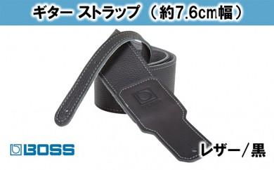 [№5786-2052]【BOSS純正】革製ギターストラップ/7.6cm幅/黒/BSL-30-BLK