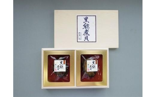 [№5760-0140]黒あわびの煮貝2粒セット(120g)