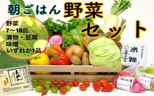 【273】 イーハトーヴ朝ごはん野菜セット