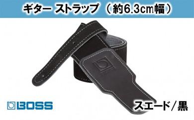 [№5786-2054]【BOSS純正】スエード製ギターストラップ6.3cm幅/黒/BSS-25-BLK