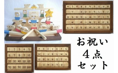 木のおもちゃ「コロポコ積木パズル(スーパー)&ひらがなとカタカナ&洋数字と漢数字&アルファベット大文字と小文字のブロックパズル」4点セット