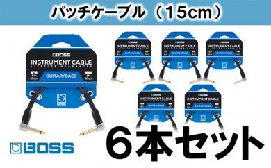 [№5786-2041]【BOSS純正】パッチケーブル 15cm/BIC-PC 6本セット
