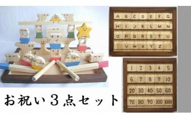 木のおもちゃ「コロポコ積木パズル(スーパー)&洋数字と漢数字&アルファベット大文字と小文字のブロックパズル」3点セット