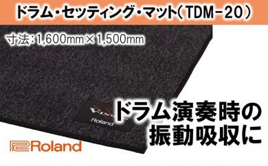 [№5786-2065]【Roland】ドラム・セッティング・マット L/TDM-20