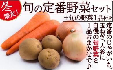 季節の野菜セット 冬の定番野菜「じゃがいも」「玉ねぎ」「にんじん」と、自慢の旬野菜を1品セットでお届け! 約5kg