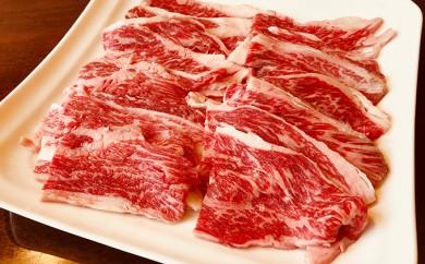 [№5871-0150]幻の今金黒毛和牛バラ肉薄切り約400g