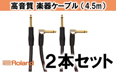 [№5786-2003]【Roland純正】高品質楽器ケーブル 4.5m/RIC-G15A 2本セット