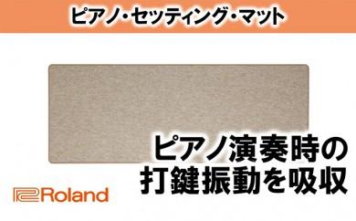 [№5786-2062]【Roland】ピアノ・セッティング・マット/HPM-10
