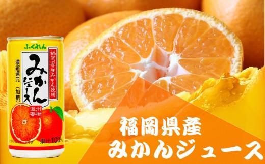 Z055.【みかん果汁100%】福岡県産.みかんジュース(195g×20缶)