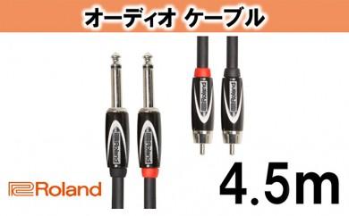 [№5786-2022]【Roland純正】オーディオケーブル 4.5m/RCC-15-2R28