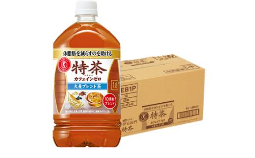 B-177.【トクホ・特保】サントリー伊右衛門特茶カフェインゼロ 1L×12本