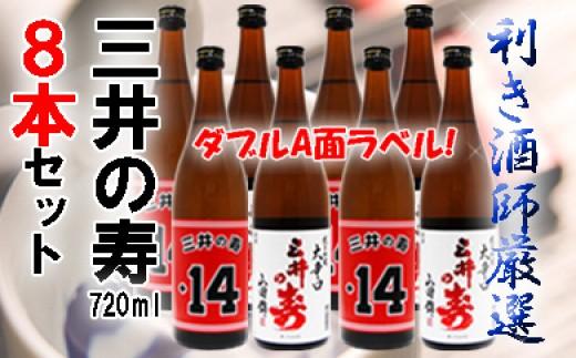 岐阜のきき酒師が厳選した日本酒セット 三井の寿 720ml×8本セット