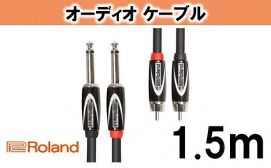 [№5786-2031]【Roland純正】オーディオケーブル 1.5m/RCC-5-2R28