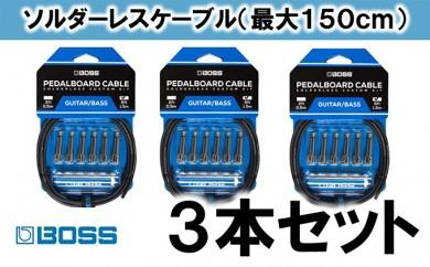 [№5786-2047]【BOSS純正】ソルダーレスケーブルキット 150cm/BCK-6 3本